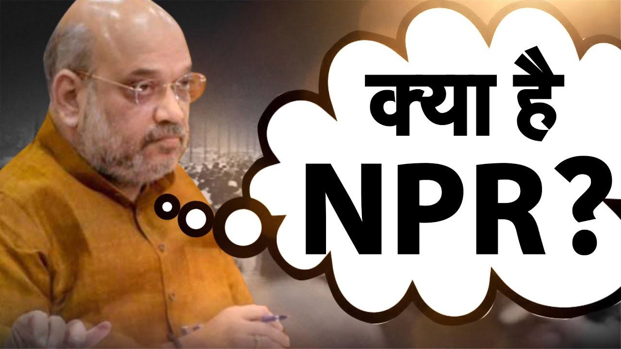 गृहमंत्री Amit Shah ने बताया क्या है National Population Register ( NPR )
