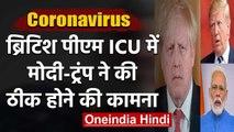 Coronavirus : Boris Johnson ICU में, PM Modi बोले-आपको जल्द अस्पताल से बाहर देखेंगे | वनइंडिया हिंदी