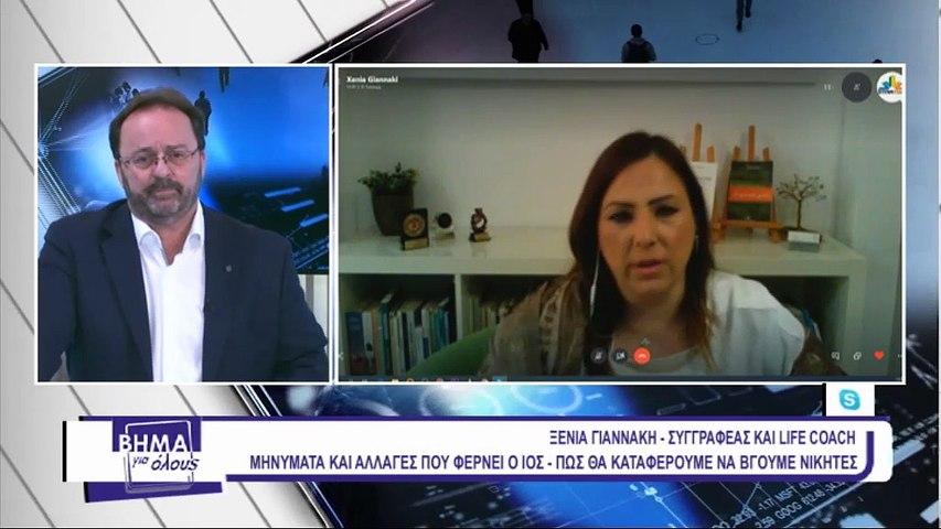 Η συγγραφέας και life coach Ξένια Γιαννάκη στην εκπομπή Βήμα για Όλους με τον Γιώργο Σιμόπουλο