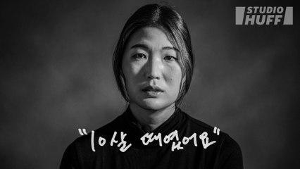 """초등학생 때 성폭력 피해를 입은 김은희씨는 """"가해자보다 센 사람이 되고 싶어요""""라고 말했다"""