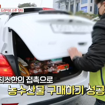 [LIVING] Half-price? Drive-through market!, 생방송 오늘 저녁 20200407