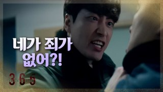 [HOT] Lee Joon-hyuk, angered by Yang Dong-geun's impudence., 365 : 운명을 거스르는 1년 20200407