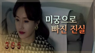 [HOT] the truth surrounding the reset, 365 : 운명을 거스르는 1년 20200407