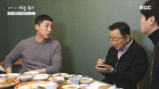 [HOT] Son Heon-soo Dining with Seniors, 휴먼다큐 사람이 좋다 20200407