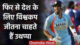Robin Uthappa wants to play and Win 2020 T20 World Cup for Team India | वनइंडिया हिंदी