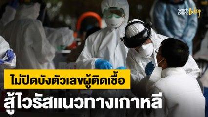 ไม่ปิดบังตัวเลขผู้ติดเชื้อ กลยุทธ์สู้ไวรัสสไตล์เกาหลี
