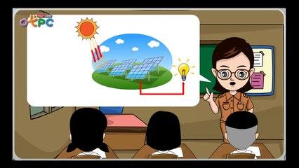 สื่อการเรียนการสอน แหล่งพลังงานที่ใช้ผลิตกระแสไฟฟ้า แบบหมุนเวียน ตอนที่ 2 ป.3 วิทยาศาสตร์