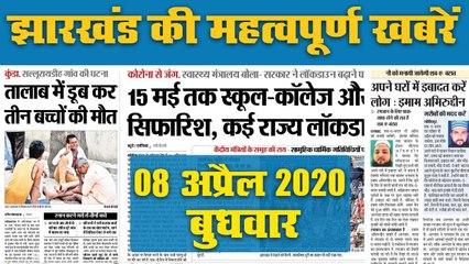 08 अप्रैल 2020, बुधवार: डेंजर जोन में Jharkhand, देखें अखबार में Corona को लेकर क्या है खास