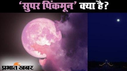 Super Pink Moon 2020 : क्या है Super Pink Moon, जानें कैसे पड़ा नाम? | Prabhat Khabar