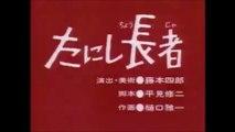 たにし長者[0018] 高画質(HD)