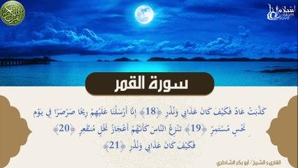 تلاوة تهتز لها القلوب - سورة القمر بصوت الشيخ / أبو بكر الشاطري