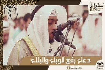 اللهم إن هذا المرض هو جند من جنودك - دعاء رفع المرض والوباء #كورونا