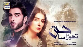 Thora Sa Haq Episode 24 _ 8th April 2020 _ Ary Digital Drama
