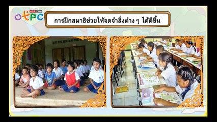 สื่อการเรียนการสอน การฝึกสมาธิในการเรียน ป.3 สังคมศึกษา