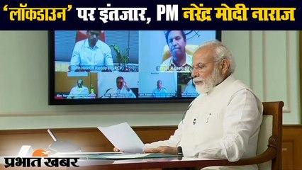 Coronavirus : बैठक में PM Modi ने की Lockdown पर चर्चा, Tweet में दिखी नाराजगी | Prabhat Khabar