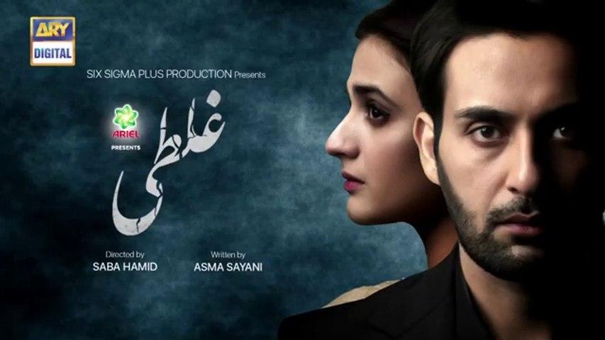 Ghalati -Episode 17 -9th April 2020 -ARY Digital Drama