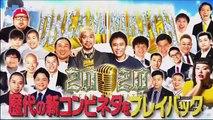 2020/4/8  ザ・ドリームマッチ2020 シャッフルコンビネタ祭!! dream match