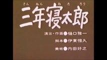 三年寝太郎[0014] 高画質(HD)