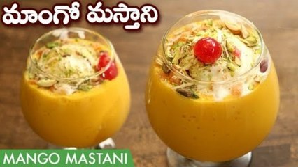 Mango Mastani Recipe In Telugu | Mango Milkshake | మాంగో మస్తాని | How To Make Pune's Mango Mastani