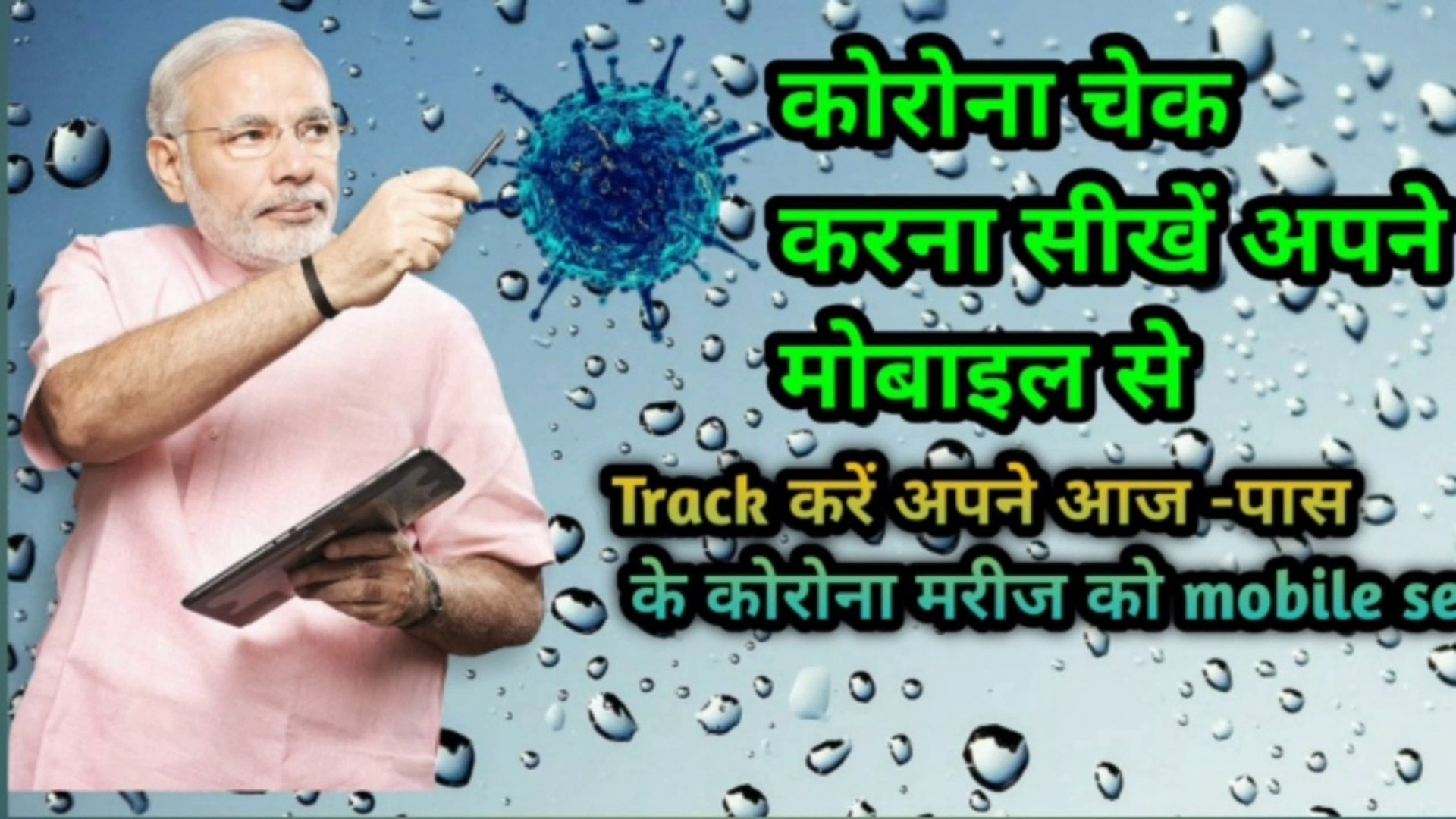 Corona virus alert app | corona virus tracking app | Aarogya setu app kaise | corona virus  |  coron