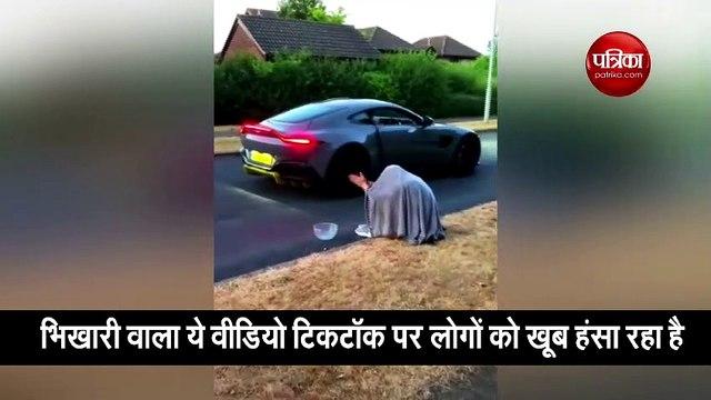वीडियो: शख्स ने भिखारी को दी भीख, लेकिन कुछ लोग उसका सब कुछ लेकर भाग गए