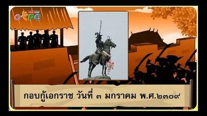 สื่อการเรียนการสอน วีรกรรมบรรพบุรุษไทย ตอนที่ 1 ป.3 สังคมศึกษา