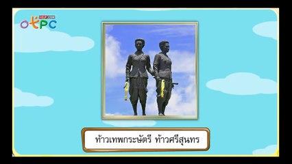 สื่อการเรียนการสอน วีรกรรมบรรพบุรุษไทย ตอนที่ 2 ป.3 สังคมศึกษา