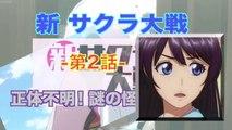 Shin Sakura Taise 新サクラ大戦 第2話/正体不明!謎の怪人現る HD