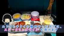 タヒチ タハア島【TAHITI TAHAA】成田空港~タハアアイランドリゾート編