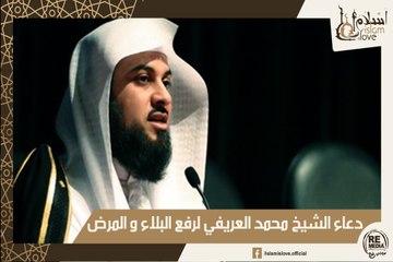 دعاء كامل لرفع البلاء والمرض وتوسل إلى الله عز وجل - للشيخ محمد  العريفي