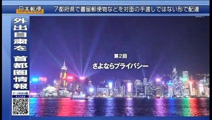 NHKスペシャル デジタルVSリアル 第2回 さよならプライバシー20200412