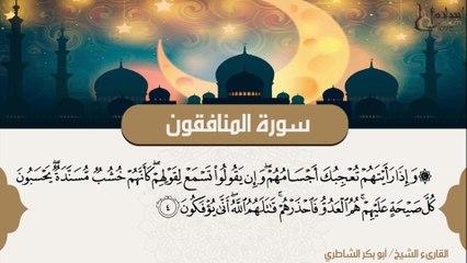 تلاوة قرآنية لسورة المنافقون -  بصوت الشيخ القارئ أبو بكر الشاطري
