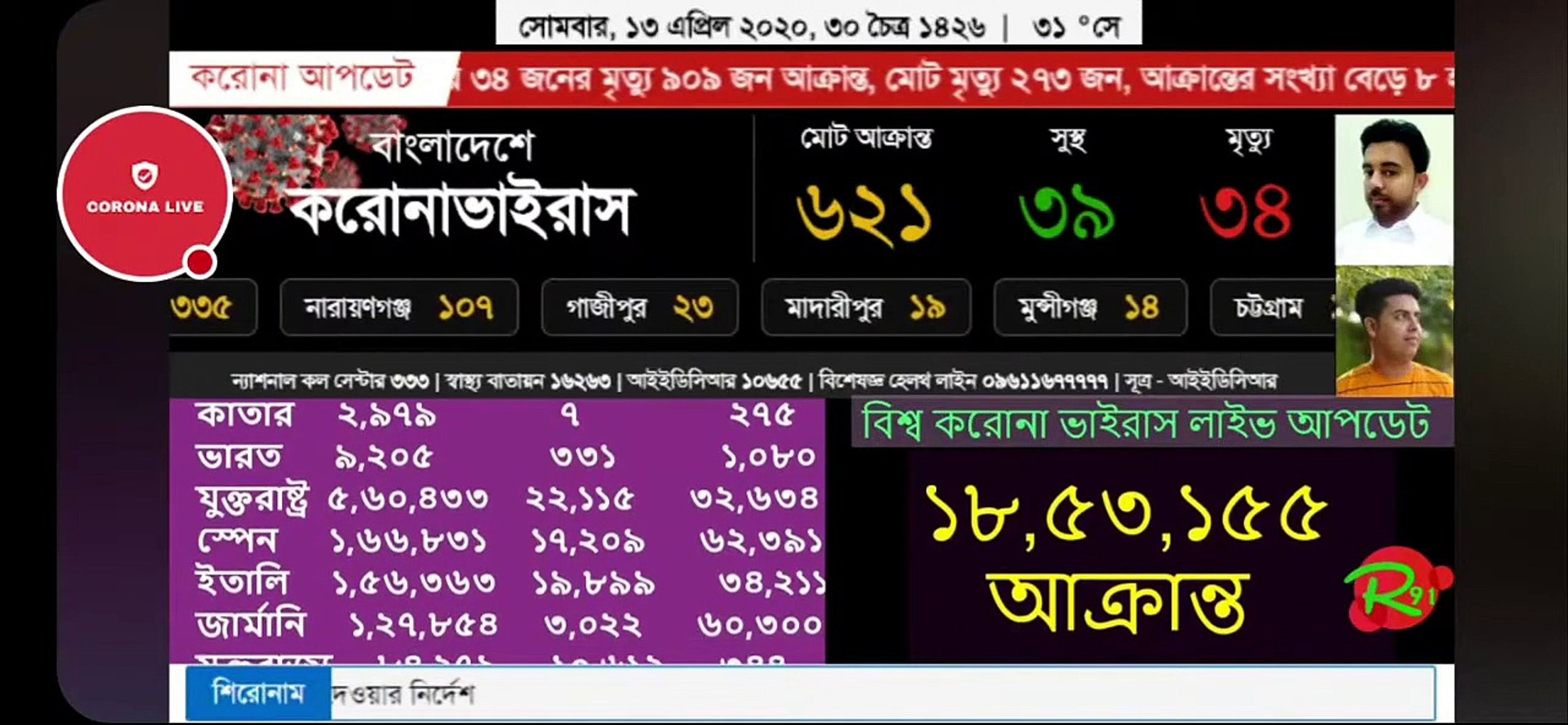 Corona Virus Live Count Bangladesh | Corona Pendamic