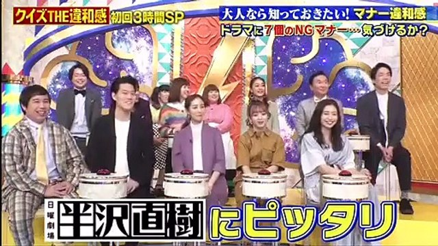 クイズ!THE違和感  2020年4月13日 /豪華スター大集合!初回3時間SP -(edit 2/2)