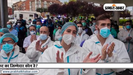 Coronavirus : China की जिस लैब से दुनिया में फैला Corona, USA ने दिया था रिसर्च के लिए पैसा