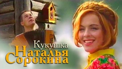 Наталья Сорокина - Кукушка