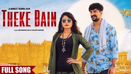 Theke Bain ( Official Song ) | Anu Kadyan | Kay D | New Haryanvi Dj Song 2019 | Mg Records