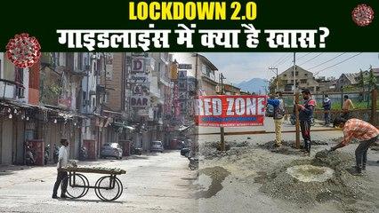 Lockdown 2.0 : Modi Government ने जारी की गाइडलाइंस, जानिए क्या है खास? | Prabhat Khabar