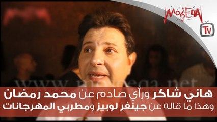 هاني شاكر و رأي صادم عن محمد رمضان ... وهذا ما قاله عن جينفر لوبيز ومطربي المهرجانات