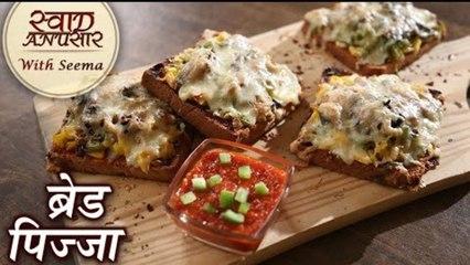 Bread Pizza Recipe In Hindi | ब्रेड पिज्जा | How To Make Bread Pizza | Snack Recipe for Kids | Seema