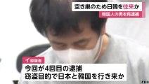 空き巣のため日韓を往来 韓国人のイ・ホドク容疑者(54)今回で4度目の逮捕