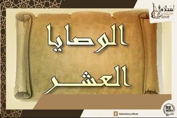 وصايا لقمان الحكيم العشر لابنه - لقمان مثال وقدوة لنا للأب الصالح