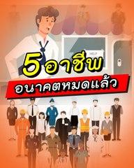 5 อาชีพที่เสี่ยงหายจาก''สังคมไทย''