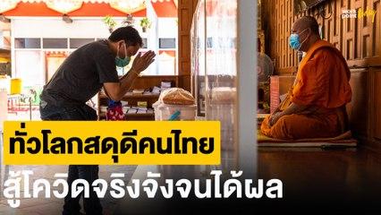 ทั่วโลกยกย่องคนไทยทั้งชาติ สู้โควิดจริงจังจนได้ผล