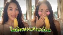 ไพลินชอบกินกล้วย คัฟเวอร์เป�