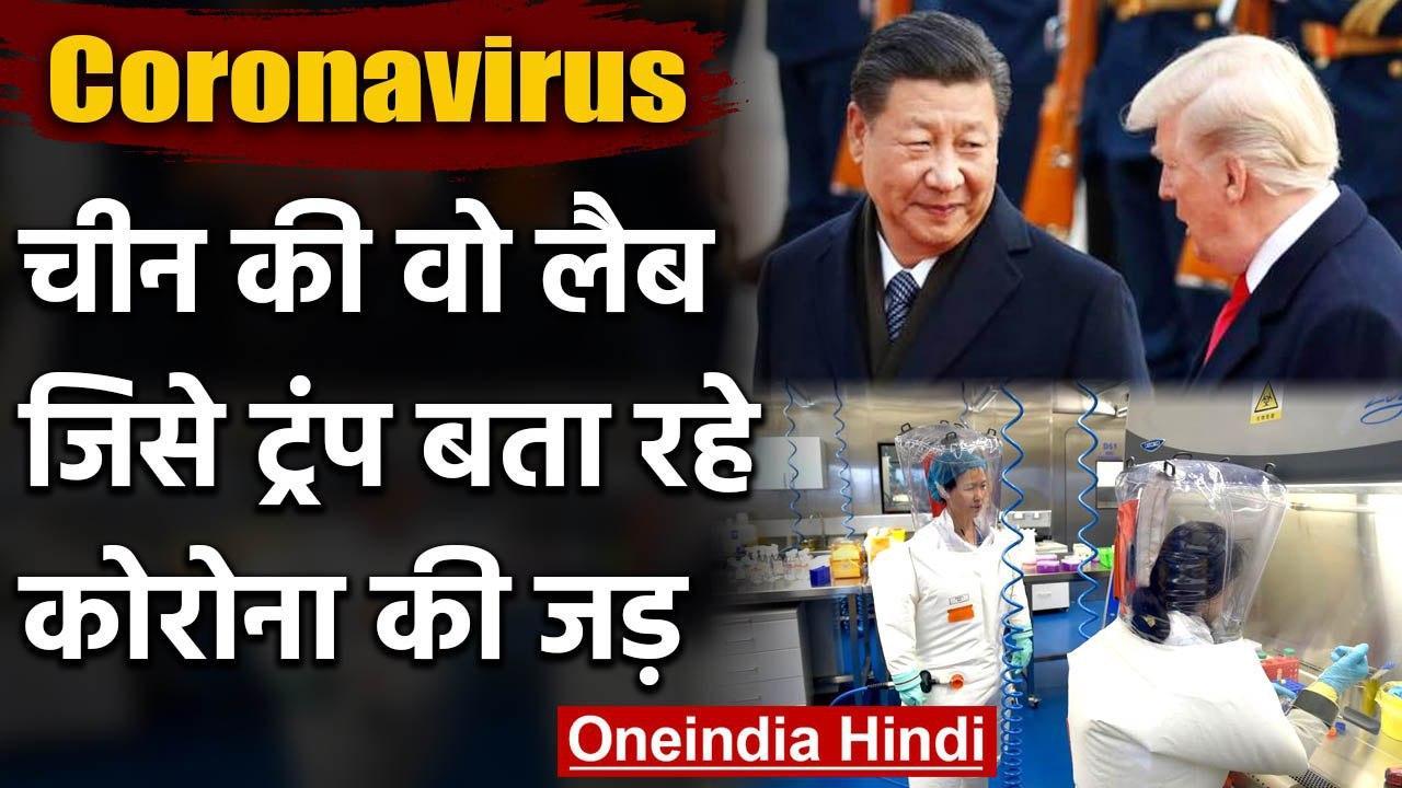 Coronavirus: Trump ने Wuhan lab को बताया Covid-19 की जड़ | वनइंडिया हिंदी