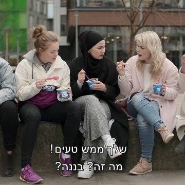 «SKAM» סקאם עונה 4 פרק 1 עברית