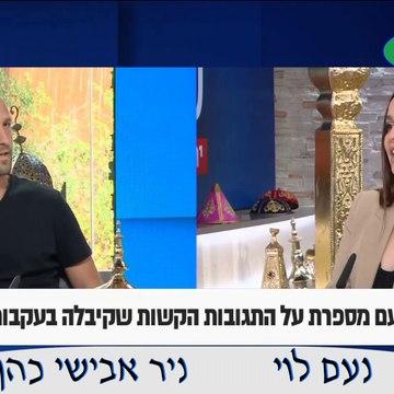 נעם לוי וניר אבישג כהן מדברים על התלונות שהגישו במשטרה