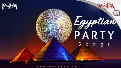 Egyptian Party Songs - أجمل أغاني الحفلات