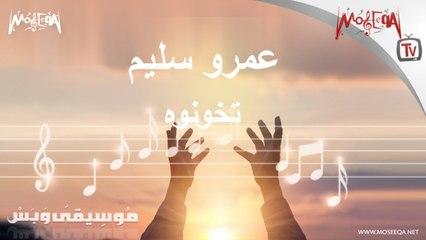 موسيقى وبس - عمرو سليم - تخونوه